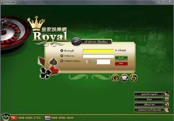 royal1688- ownload login
