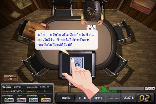royal1688 gao gae rules
